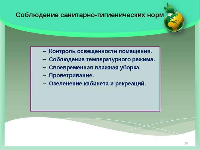 Соблюдение санитарно-гигиенических норм Контроль освещенности помещения. Собл...