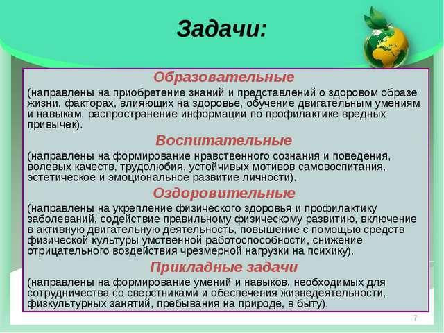 Годовые задачи детского сада по интеллектуальному развитию дошкольников