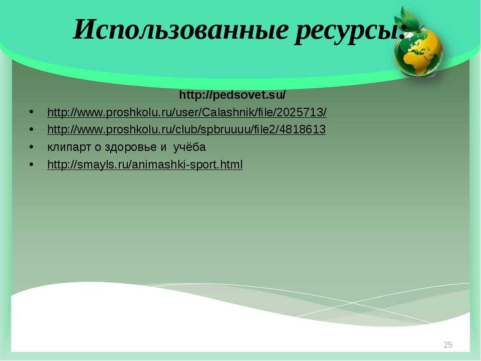 Использованные ресурсы: http://pedsovet.su/ http://www.proshkolu.ru/user/Cala...