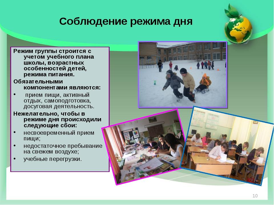 Соблюдение режима дня Режим группы строится с учетом учебного плана школы, во...