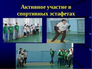 Активное участие в спортивных эстафетах