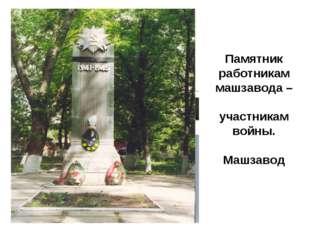 Памятник работникам машзавода – участникам войны. Машзавод