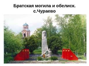 Братская могила и обелиск. с.Чураево