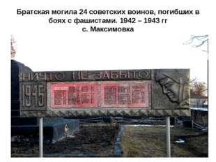 Братская могила 24 советских воинов, погибших в боях с фашистами. 1942 – 1943