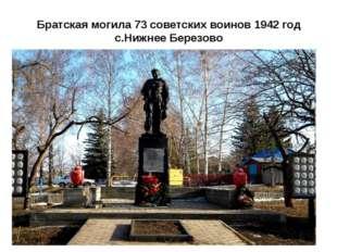 Братская могила 73 советских воинов 1942 год с.Нижнее Березово