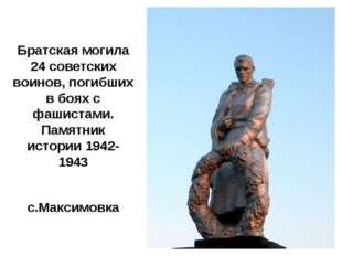 Братская могила 24 советских воинов, погибших в боях с фашистами. Памятник ис