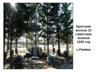 Братская могила 10 советских воинов 1943 год с.Ржевка