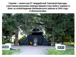 Героям – танкистам 27 гвардейской Танковой Бригады, участникам разгрома немец