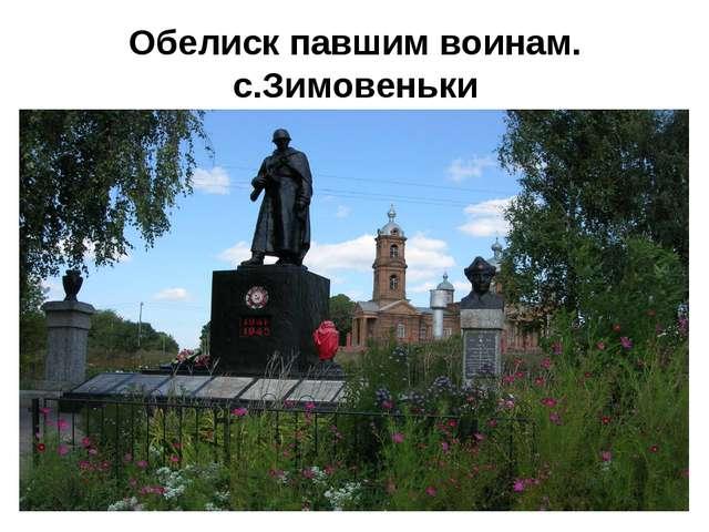 Обелиск павшим воинам. с.Зимовеньки