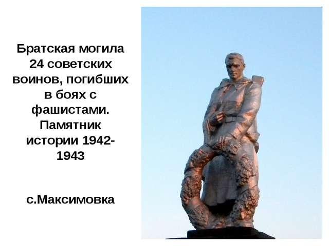 Братская могила 24 советских воинов, погибших в боях с фашистами. Памятник ис...