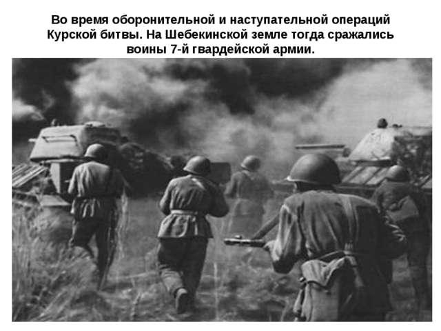 Во время оборонительной и наступательной операций Курской битвы. На Шебекинск...
