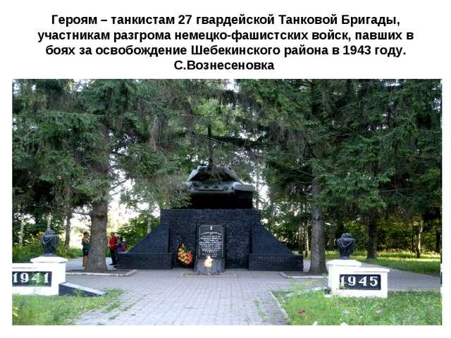 Героям – танкистам 27 гвардейской Танковой Бригады, участникам разгрома немец...