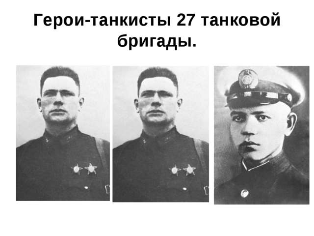 Герои-танкисты 27 танковой бригады.