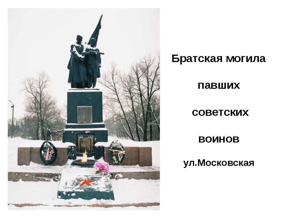 Братская могила павших советских воинов ул.Московская