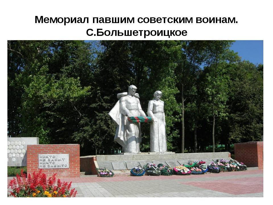Мемориал павшим советским воинам. С.Большетроицкое