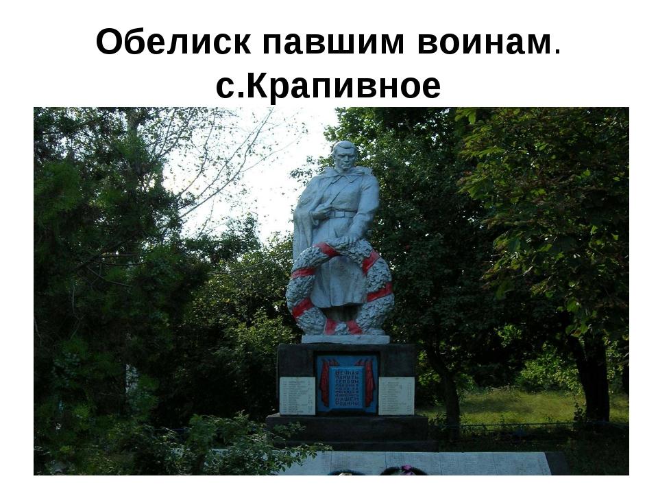 Обелиск павшим воинам. с.Крапивное