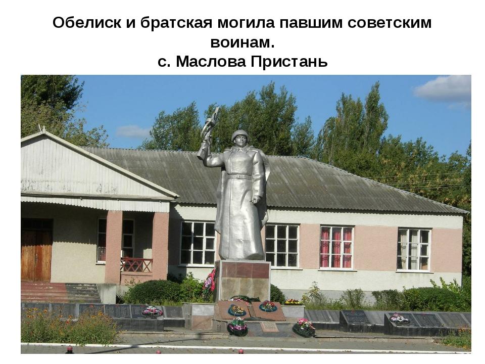 Обелиск и братская могила павшим советским воинам. с. Маслова Пристань