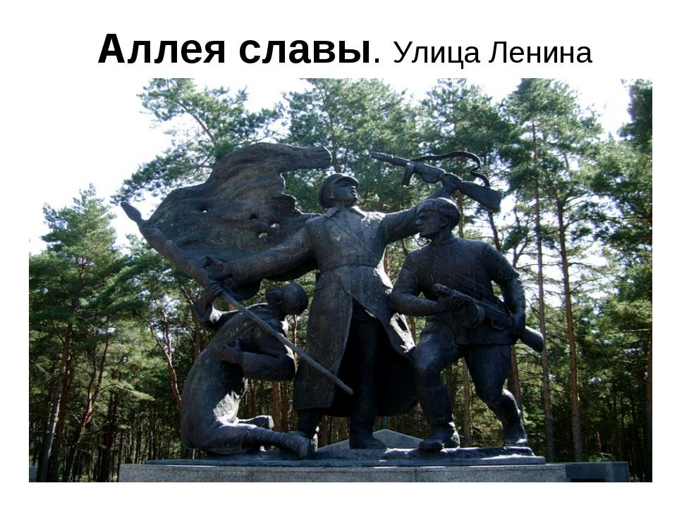 Аллея славы. Улица Ленина