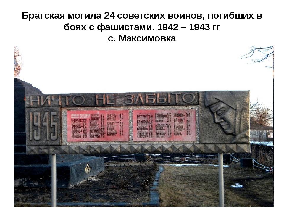 Братская могила 24 советских воинов, погибших в боях с фашистами. 1942 – 1943...