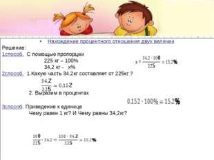 Нахождение процентного отношения двух величин Решение: 1способ. С помощью про
