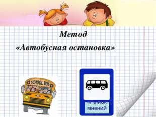 Метод «Автобусная остановка»
