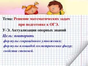 Тема: Решение математических задач при подготовке к ОГЭ. У-Э. Актуализация оп