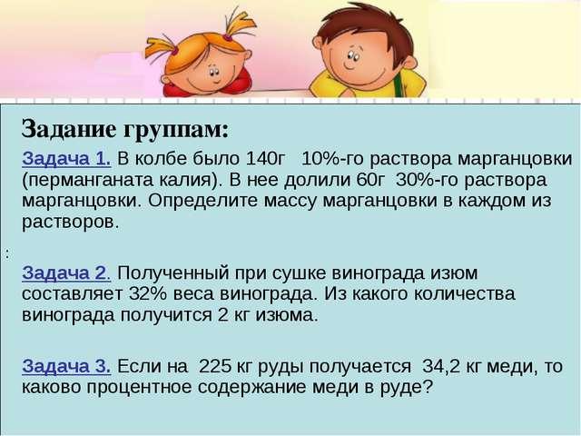 : Задание группам: Задача 1. В колбе было 140г 10%-го раствора марганцовки (п...