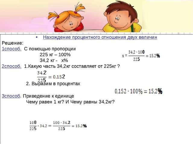 Нахождение процентного отношения двух величин Решение: 1способ. С помощью про...