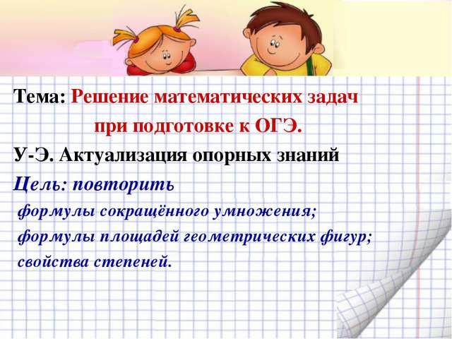 Тема: Решение математических задач при подготовке к ОГЭ. У-Э. Актуализация оп...