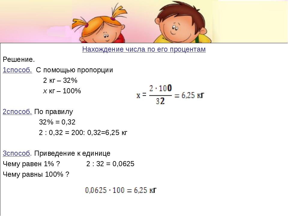 Нахождение числа по его процентам Решение. 1способ. С помощью пропорции 2 кг...