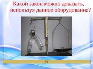 Какой закон можно доказать, используя данное оборудование?