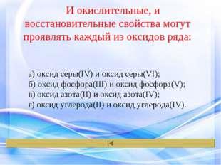 а) оксид серы(IV) и оксид серы(VI); б) оксид фосфора(III) и оксид фосфора(V);
