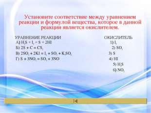 Установите соответствие между уравнением реакции и формулой вещества, которо