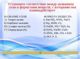 Установите соответствие между названием соли и формулами веществ, с которыми