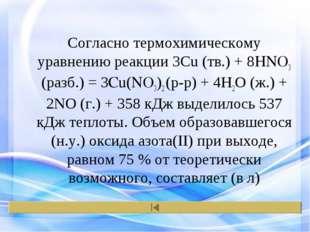 Согласно термохимическому уравнению реакции 3Cu (тв.) + 8HNO3 (разб.) = 3Cu(N