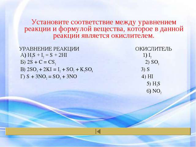 Установите соответствие между уравнением реакции и формулой вещества, которо...