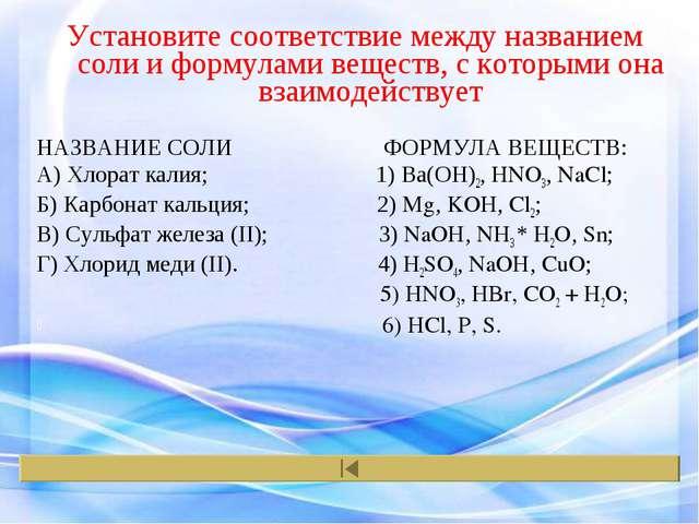 Установите соответствие между названием соли и формулами веществ, с которыми...