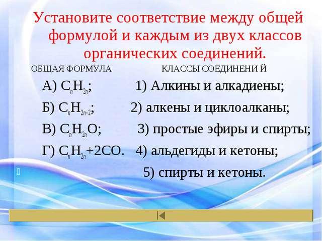 Установите соответствие между общей формулой и каждым из двух классов органич...