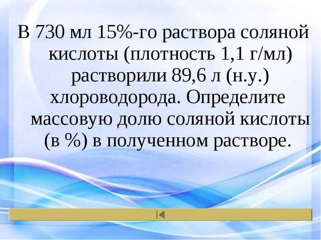 В 730 мл 15%-го раствора соляной кислоты (плотность 1,1 г/мл) растворили 89,6...