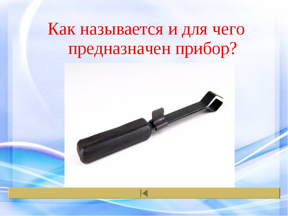 Как называется и для чего предназначен прибор?