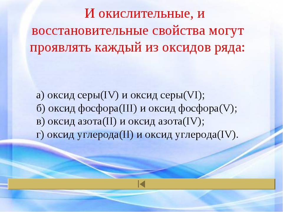 а) оксид серы(IV) и оксид серы(VI); б) оксид фосфора(III) и оксид фосфора(V);...