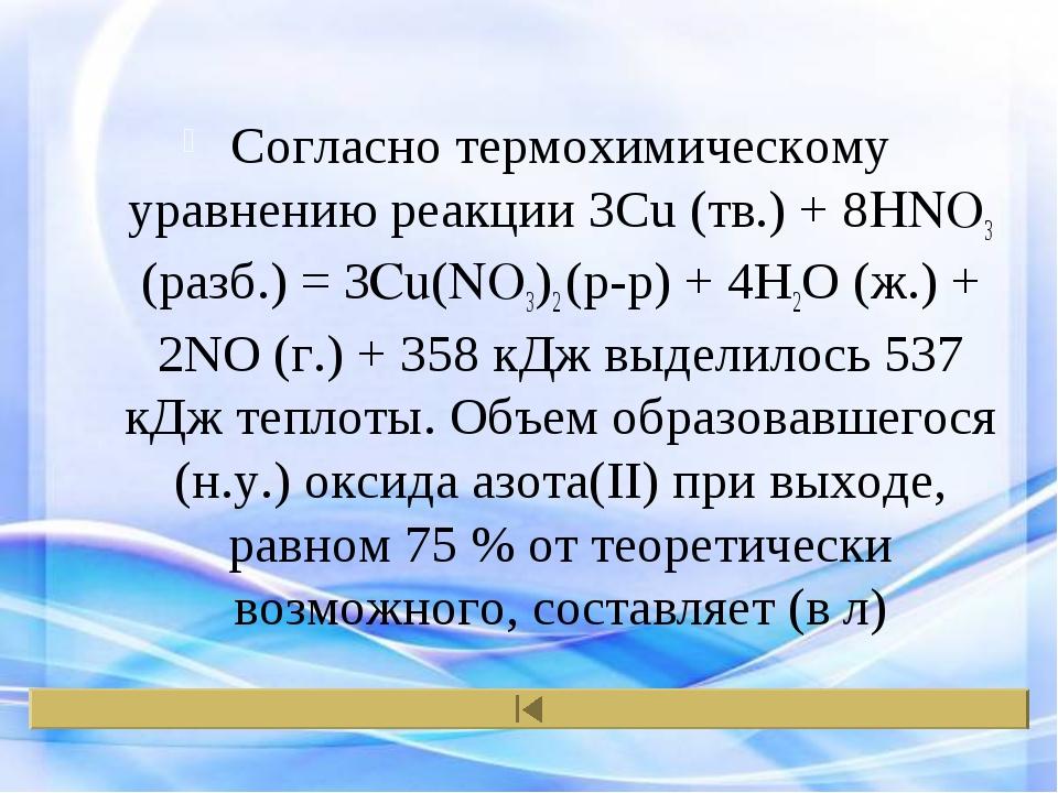 Согласно термохимическому уравнению реакции 3Cu (тв.) + 8HNO3 (разб.) = 3Cu(N...