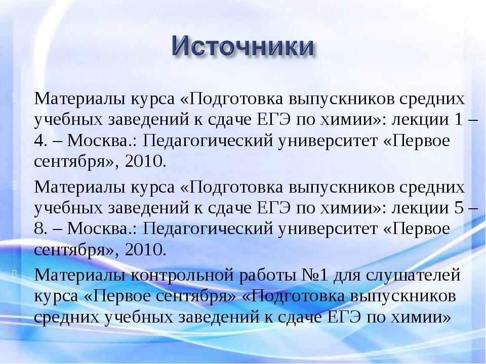 Материалы курса «Подготовка выпускников средних учебных заведений к сдаче ЕГЭ...