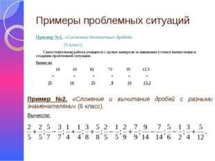 Примеры проблемных ситуаций Пример №1. «Сложение десятичных дробей» (5 класс)