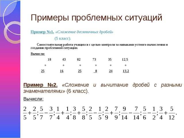 Примеры проблемных ситуаций Пример №1. «Сложение десятичных дробей» (5 класс)...