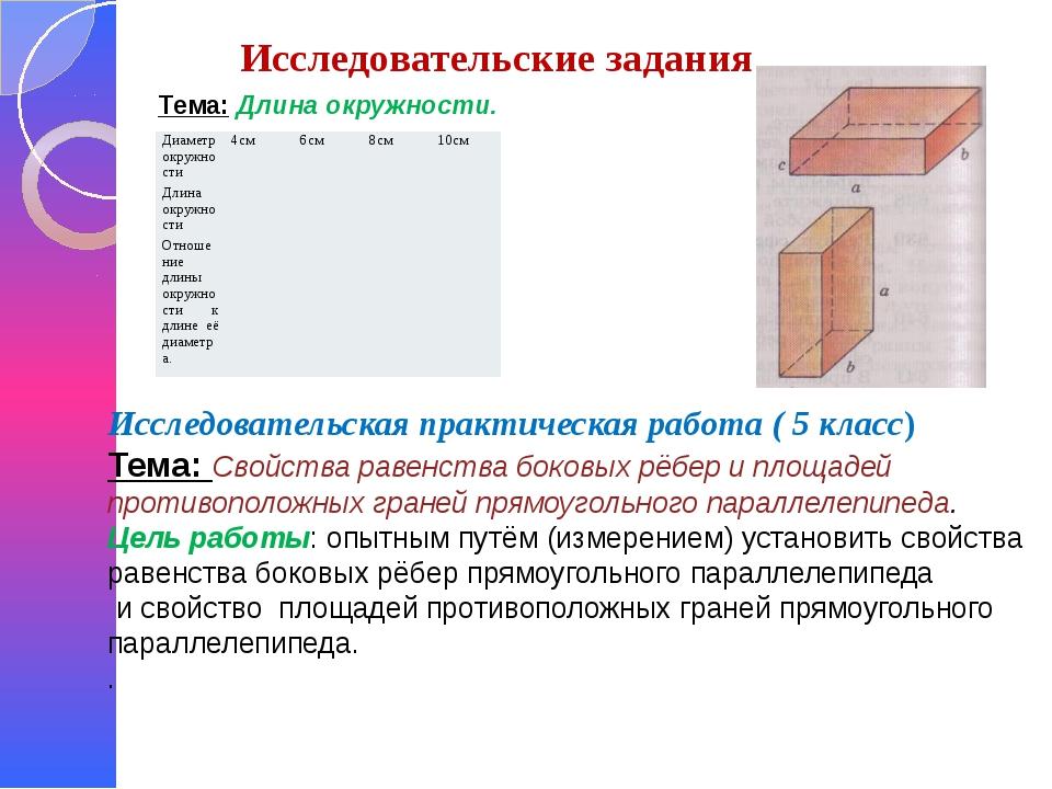 Исследовательские задания Тема: Длина окружности. Исследовательская практичес...