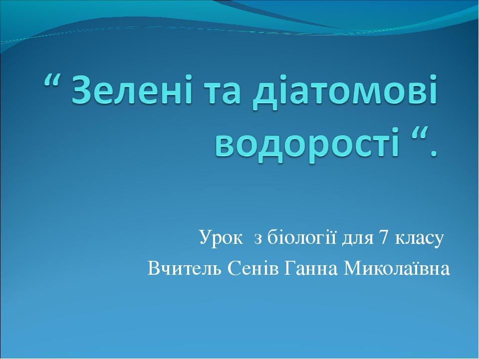Урок з біології для 7 класу Вчитель Сенів Ганна Миколаївна