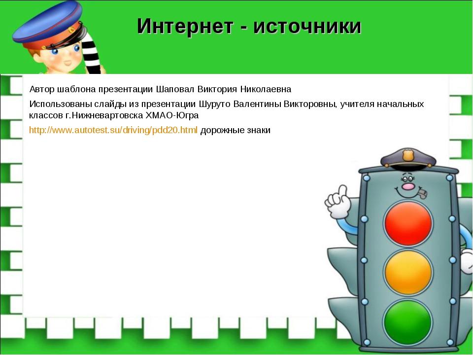 Автор шаблона презентации Шаповал Виктория Николаевна Интернет - источники Ис...