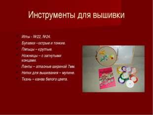 Инструменты для вышивки Иглы - №22, №24. Булавки –острые и тонкие. Пяльцы – к