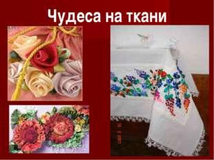 Чудеса на ткани